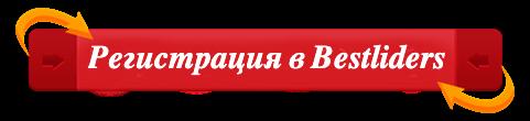 ОТЗЫВ Bestliders - сервис для продвижения личного бренда