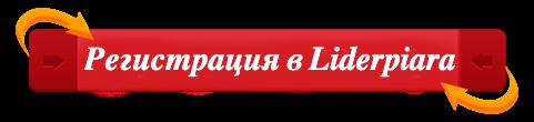ОТЗЫВ Liderpiara и Topliders - сервисы для продвижения