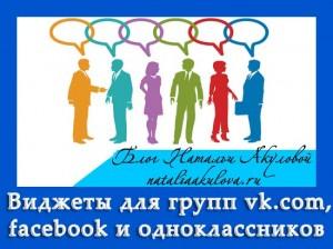 Vidzhety_vkontakte_i_facebook