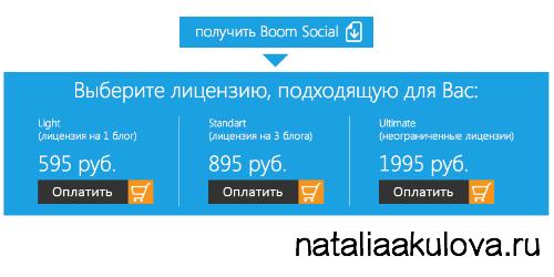 boom_social3