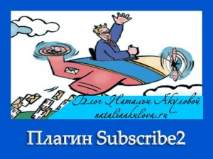 plagin-subscribe2