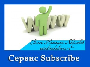 subscribe_ru2