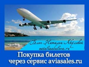 aviasales_ru
