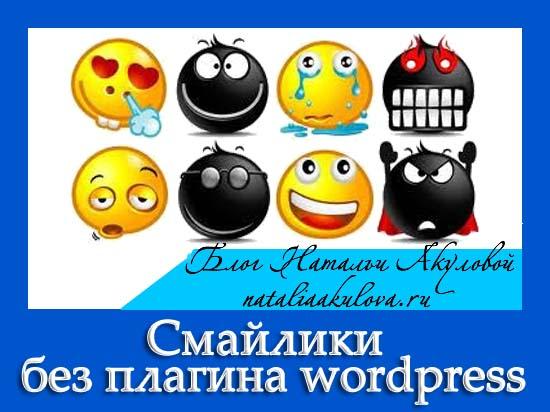 Всем привет! Сегодня у нас наконец-то ...: nataliaakulova.ru/smajliki-bez-plagina