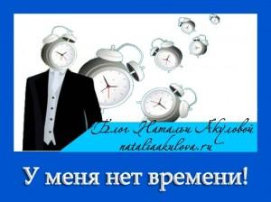 tajm_menedzhment