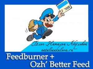 feedburner-ozh-better-feed