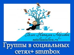 gruppy-v-socialnyx-setyax