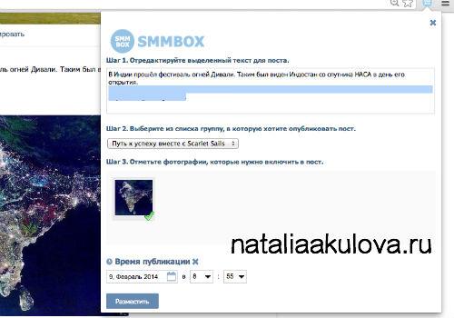 smmbox3