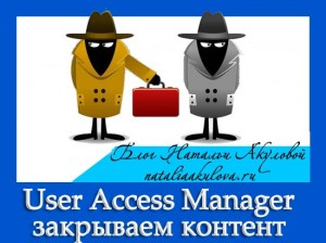 user-access-manager