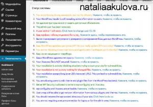kak-zaschitit-blog2