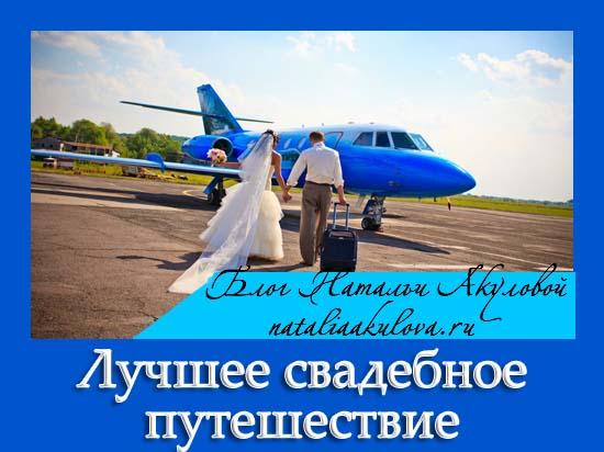 Поздравления для свадебного путешествия 53
