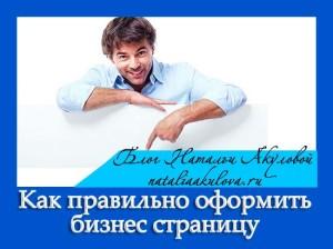 biznes-stranica