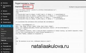 wordpress-obratnaja-svjaz2