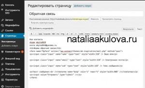 wordpress-obratnaja-svjaz3