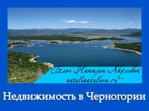 Nedvizhimost-v-Chernogorii