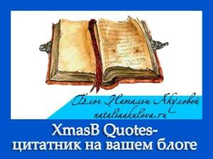 XmasB Quotes