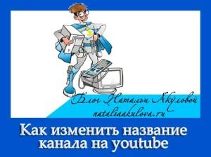 kak-dobavit-kanal-na-youtube
