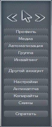 programma-vkbot-1