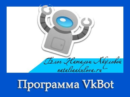 VKBot 3 7 8 – многофункциональный бот для ВКонтакте