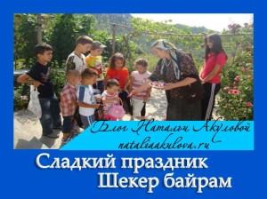 seker_bayram