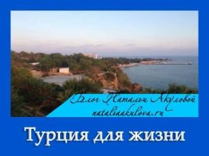 turciya-dlya-zhizni