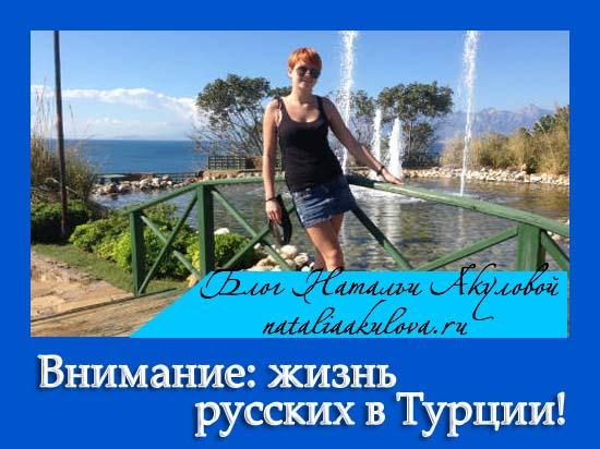 Проститутки в турции численность русские