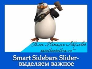 Smart-Sidebars-Slider