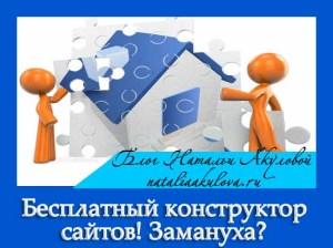 besplatnyj-konstruktor-sajtov