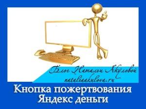 knopka-pozhertvovaniya-yandeks-dengi