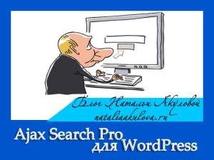 Ajax-Search-Pro-для-WordPress