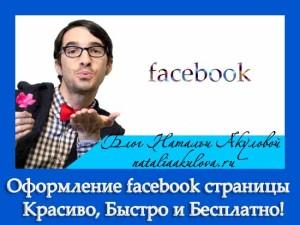 Оформление facebook страницы- Красиво, Быстро и Бесплатно!