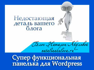 Superbar- супер функциональная панелька для WordPress!