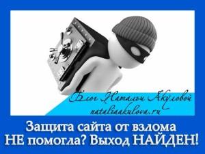 Защита сайта от взлома НЕ помогла? Выход НАЙДЕН!
