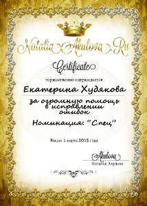 Certificates-Ekaterina-1