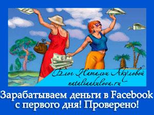 dengi-v-facebook