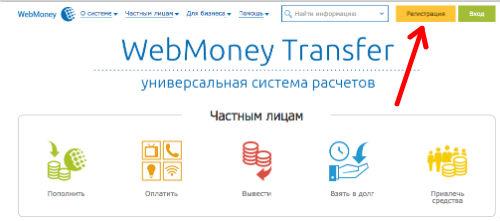 elektronnyj-koshelek-webmoney-1