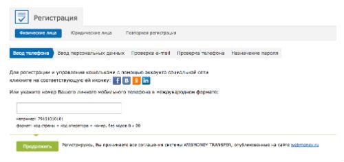 elektronnyj-koshelek-webmoney-2