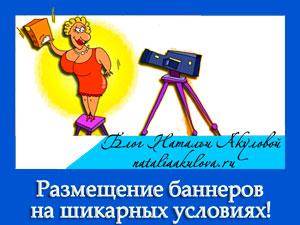 razmeshhenie-bannerov