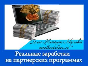 zarabotki-na-partnerskix-programmax