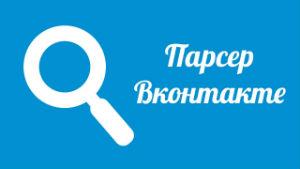 VkCommunityParser как найти открытые группы вконтакте