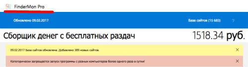 ЛОХОТРОН xTedFinder Сборщик денег с бесплатных раздач