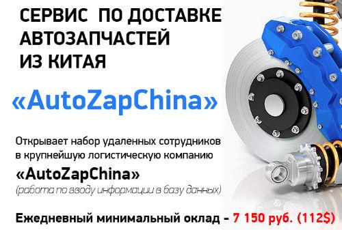 ЛОХОТРОН AvtoZapChina Сервис по доставке автозапчастей из Китая