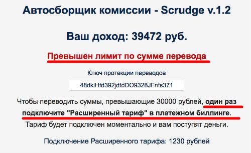 ЛОХОТРОН Автосборщик комиссии - Scrudge v.1.2