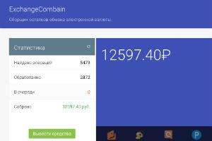 ExchangeCombain Сборщик остатков обмена электронной валюты