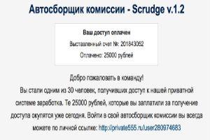 Автосборщик комиссии - Scrudge v.1.2