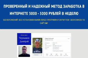 Проверенный и надежный метод заработка в Интернете 3000 - 5000 рублей в неделю
