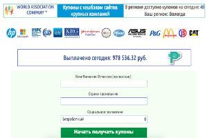 Cashback Cupons International Купоны с кэшбеком сайтов крупных компаний