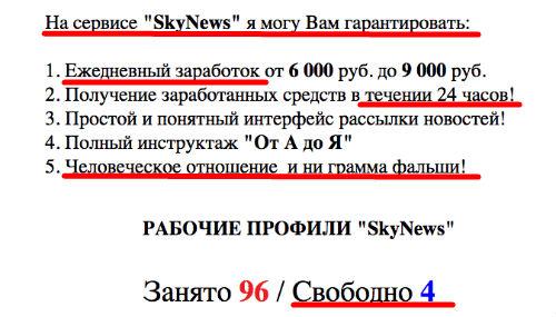 Официальная страница Валентины Виноградовой и сервис SkyNews