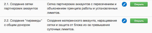 Школа бизнеса Дмитрия Штейна