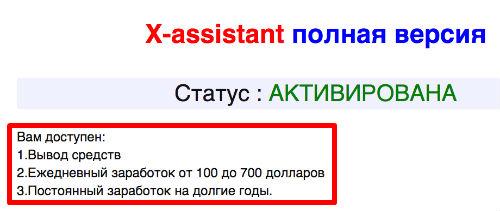 Платежный бум X-assistant